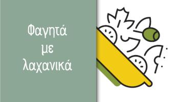 SYNTAGES THS EDEM-LAXANIKA-01