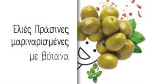 Ελιές Πράσινες Μαριναρισμένες Με Βότανα